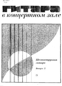 Guitar in the Concert Hall Volume 3
