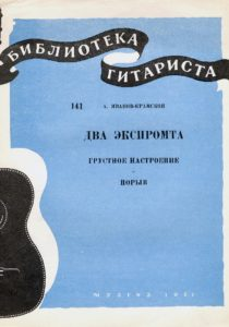 Library of a guitarist Volume 141