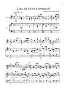 Valse guitare and piano
